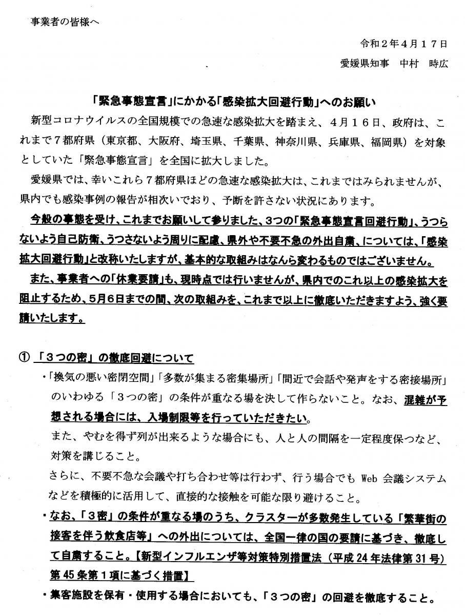 緊急 宣言 事態 県 愛媛